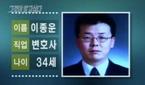 """'그것이 알고싶다' 측 """"2004년 실종된 변호사 이종운.."""