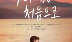 김호중 팬미팅 '우리家 처음으로', CGV 생중계…7일..