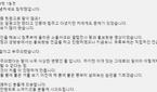 """'침착맨' 이말년, 뒷광고 의혹에 """"표기 누락…부주의했다.."""