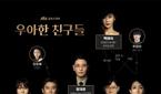 '우아한 친구들' 오늘(9일) 재방송 일정은?…인물관계도..