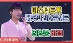 '미스터트롯' 임영웅, 듣기만 해도 감성자극 '바램'..