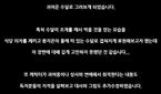 """기안84, '복학왕' 여혐 논란 사과 """"부적절한 묘사로.."""
