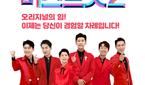 임영웅·영탁·이찬원 등이 원하는 후배상은? '미스트롯2'..