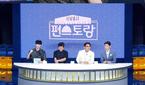 강다니엘, '편스토랑' 스페셜 평가단 깜짝 합류