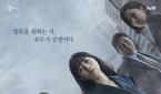 tvN 온에어, '비밀의 숲 시즌2' 1회 무료 시청 방..