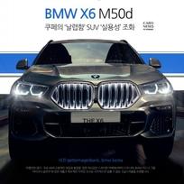 괴물의 심장을 품다 …쿠페의 날렵함 SUV 실용성 조화 'BMW X6 M50d'