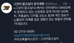 '그것이 알고싶다' 측 디지털 교도소 등 개인 정보 노출..