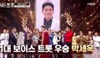 '보이스트롯' 우승자 박세욱 누구?