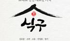 김호중, '연인' '남은 것은 당신뿐' 등 음원차트 상위..