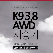 '잘 만든 정통 플래그십 세단'…기아차 K9 3.8 AWD