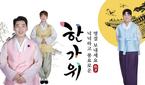 김호중·영기·안성훈, 추석 맞아 고운 한복 자태 공개