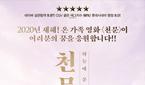 한석규x최민식 '천문: 하늘에 묻는다', MBC 추석특집..