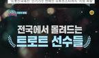 '트롯 전국체전' 오늘(19일) 첫 녹화, 김호중 친척..