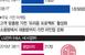 """""""가전수요 대응 총력""""…삼성·LG전자 가전 공장 '풀가동.."""