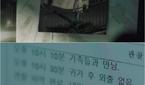 """'18 어게인' 측 """"윤상현·이도현, 관찰하는 검정 매니.."""