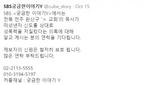 """'궁금한 이야기Y' 측 """"미성년 신도 성폭행 의혹 불거진.."""