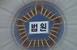"""'라임 사기' 김봉현 측근에 """"'정치인 접대' 언론 제보.."""