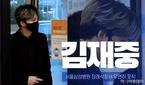 김재중, 서울삼성병원 장례식장서 우연히 포착