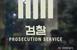 [단독] 김봉현 로비 前 검찰 수사관…'증거인멸' 뒤 잠..
