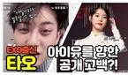 """'EXO 출신' 타오, 아이유를 향한 공개 고백?! """".."""
