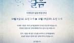 '김선호 출연' 연극 '얼음' 티켓 오픈 일정 변경…12..