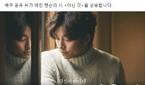 류시화 시인, 배우 공유가 낭송한 에린 핸슨의 시 '아닌..