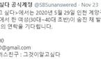"""'그것이 알고싶다' 측 """"아라뱃길 훼손 시신 사건 관련.."""