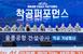 울릉공항 건설 '첫삽'…개항땐 서울~울릉 1시간 예상