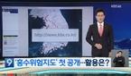 KBS, 홍수 위험지도 공개…어디서 볼 수 있나?