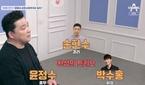 """손헌수, 박수홍·윤정수와 관계 정리한 이유 """"섬뜩하더라"""""""