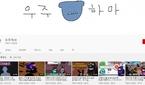 """유튜버 우주하마, 실검 등장한 이유는? """"생방송 중 개인.."""