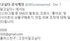 """'그것이 알고싶다' 측 """"맛집·SNS·포털사이트 등 리뷰.."""