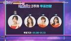 """'미스트롯2' 시청자 투표 방법은? """"하루 한번 7명만"""""""