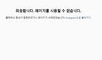 문정원 인스타그램 계정 비공개 전환…유튜브 영상 삭제
