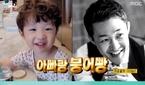 이시영, 남편 똑닮은 아들 공개 '붕어빵 가족'(전참시)