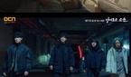 OCN 온에어, '경이로운 소문' 14회 실시간 무료 시..