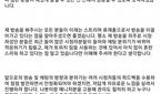 """'막말 논란' 류제홍 """"수위 센 발언과 욕 남발, 사과"""""""
