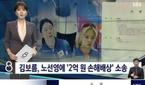 '왕따 주행 논란' 김보름, 노선영에 2억원 손해배상 청..