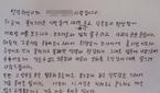 """BJ감동란 성희롱한 식당 사과 """"거듭 용서를 빈다""""(전문.."""