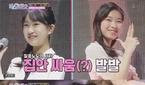 '미스트롯2' 6회 재방송 일정은?