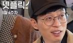 넷플릭스, 1월 4주차 신작 5편 공개
