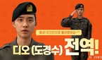 'EXO' 디오 (도경수) 전역, 충성! 민간인..
