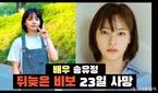 배우 송유정, 뒤늦은 사망 비보···오늘(25일) 발인
