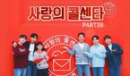 임영웅 '걷고싶다'→영탁 '꽃길' 등 '사랑의 콜센타'..