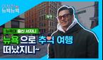 '이서진의 뉴욕뉴욕' 재방송, 뉴욕대 출신 이서진의 추억..