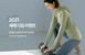 안다르, 새해 운동습관 위한 새해 다짐 이벤트 진행