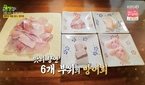 '2TV 생생정보' 방어회 맛집 소개…위치는?