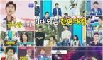 '사랑의 콜센타' 임영웅→김희재 등 톱6, 히트6와 히트..