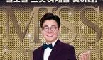 TV조선 온에어, '미스트롯2' 12회 실시간 무료 시청..