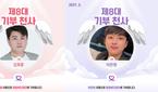 임영웅·김호중·이찬원, 최애돌 셀럽 3월 기부천사 선정…..